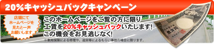 愛知県春日井市、小牧市にある【清水自動車】では、20%キャッシュバックキャンペーンを実施しています