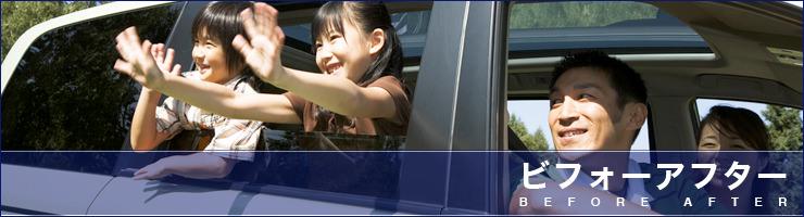 愛知県春日井市、小牧市にある【清水自動車】の施工ビフォアアフターページ
