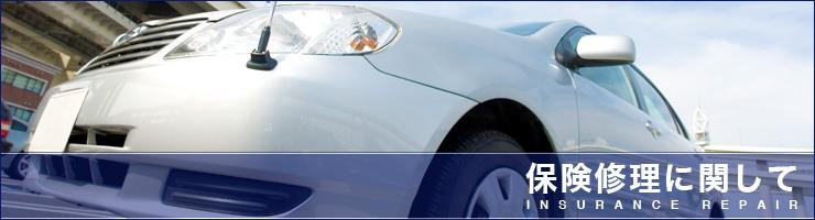 清水自動車の保険修理に関して