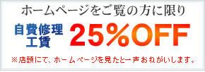 ホームページをご覧の方に限り自費修理工費25%OFF