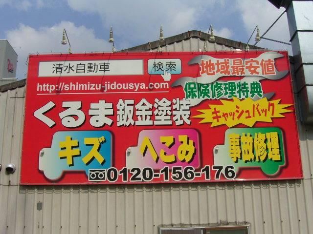 愛知県春日井市の清水自動車の店舗看板